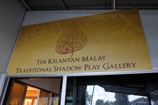 Shadow Play Gallery - entrance